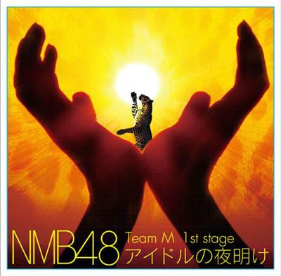 NMB48「TeamM 1st アイドルの夜明け」