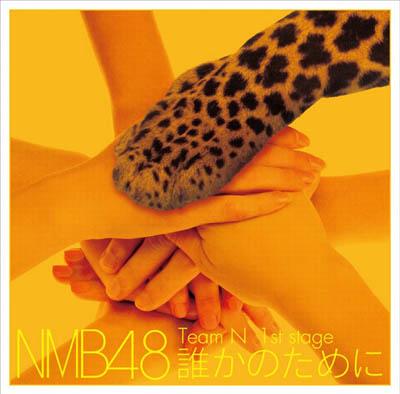 NMB48「TeamN 1st Stage 誰かのために」