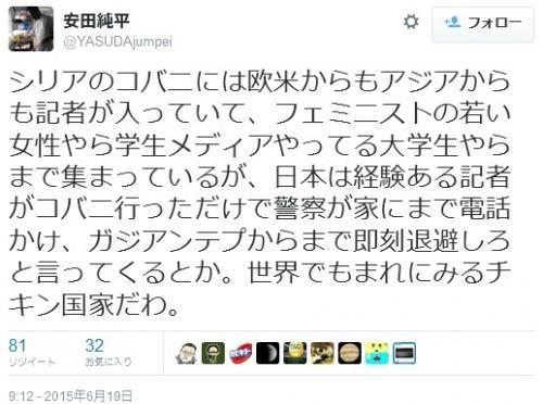 アホ記者 安田純平