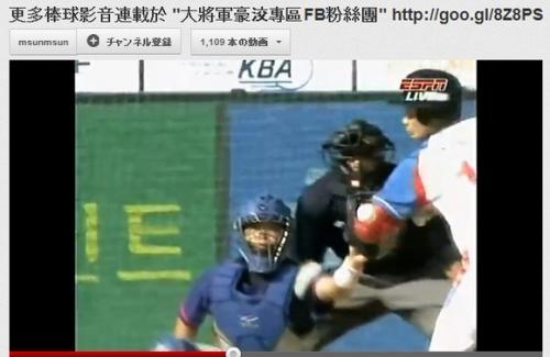 U-18 野球 台湾VS韓国