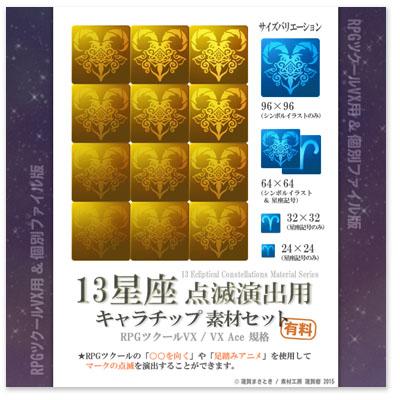 13星座・新素材の紹介