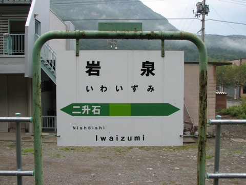 103岩泉_2