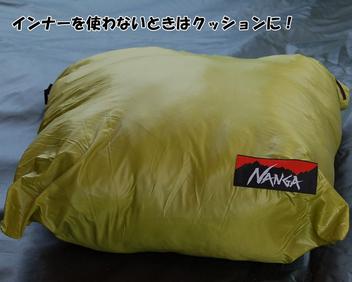 一年中使える便利な「4シーズンシュラフ」ナンガ(NANGA)