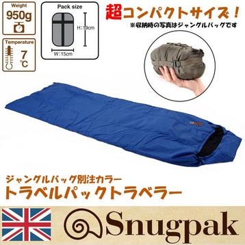 びっくりする程、小さくなるSnugpak(スナグパック) トラベルパックトラベラー