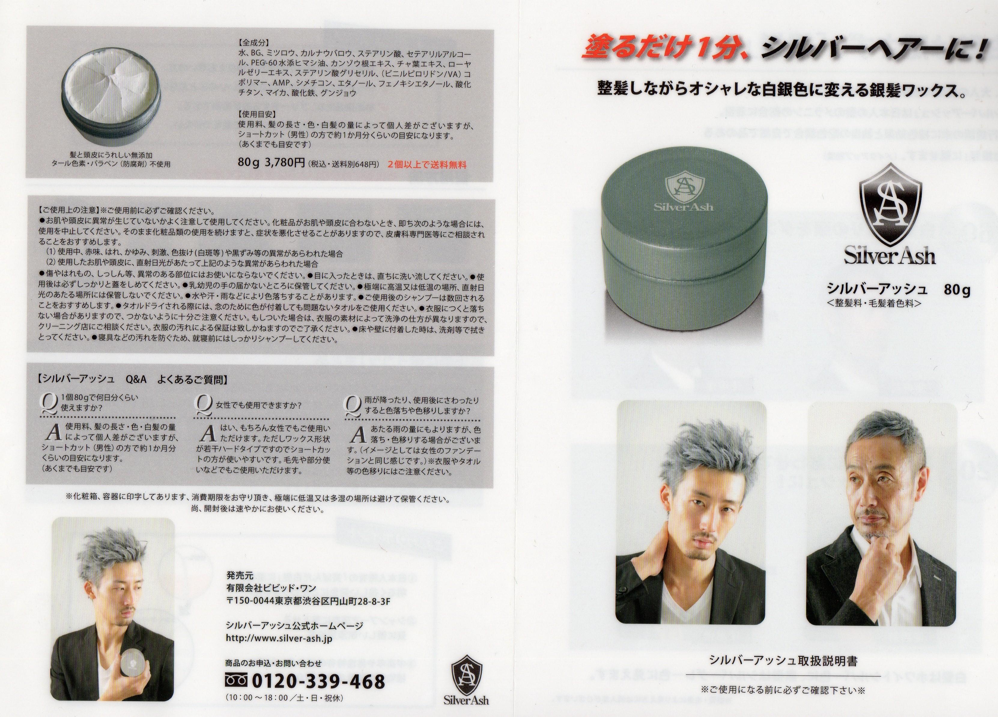 シルバーアッシュ取り扱い店 ビビッド・ワン(株)