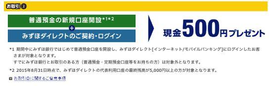 500円プレゼント