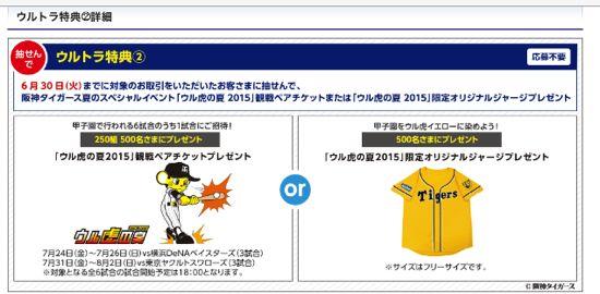 みずほFG 阪神タイガースのチケットが当たります