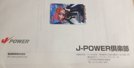 9513 電源開発 J-POWER倶楽部