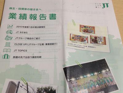 2914 日本たばこ産業 事業報告書