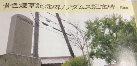 日本たばこ産業 黄色煙草記念碑