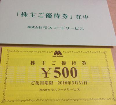 8153 モスフードサービス 株主優待券