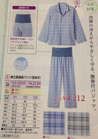 グンゼ 株主優待カタログ 腹巻き付パジャマ