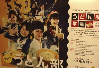 3397 丸亀製麺 関西学院大学
