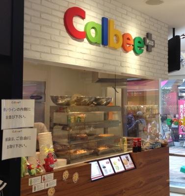 カルビープラス 神戸ハーバーランド店