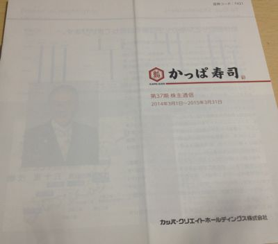 7421 カッパ・クリエイトHD 事業報告書