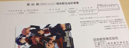 9201 日本航空 配当金