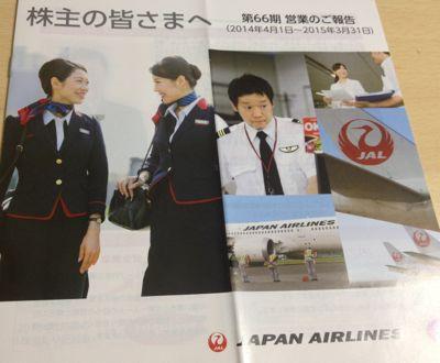 9201 日本航空 事業報告書
