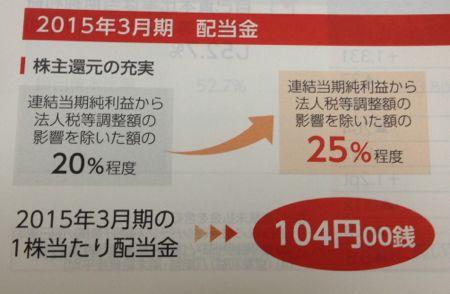 日本航空 配当性向は25%です
