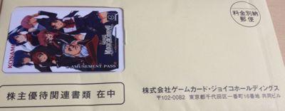 6249 ゲームカードジョイコHD 株主優待