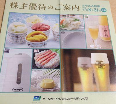 ゲームカードジョイコHD 株主優待カタログ