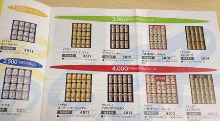 ゲームカードジョイコHD 株主優待 ビールセット