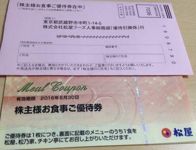 9887 松屋フーズ 株主優待券