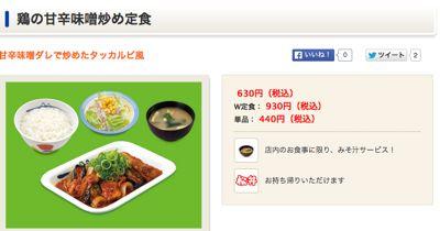 9887 松屋フーズ 鶏の甘辛味噌炒め定食