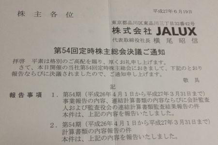 2729 JALUX 株主総会決議通知