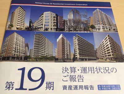 8973 積水ハウス・SIレジデンシャル投資法人 資産運用報告書