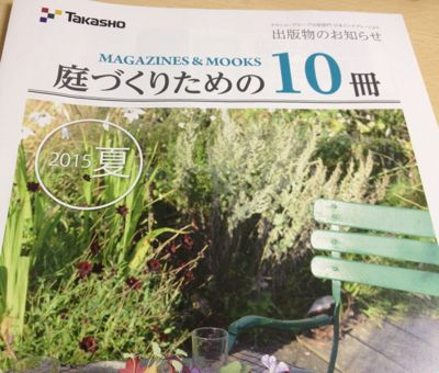 タカショー 庭作りのための10冊