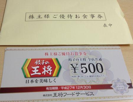 9936 王将フードサービス 株主優待券