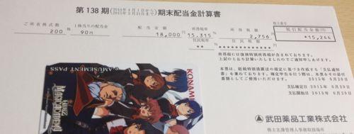 4502 武田薬品工業 配当金