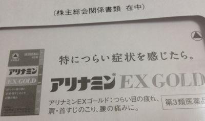 アリナミン EX GOLDのCM