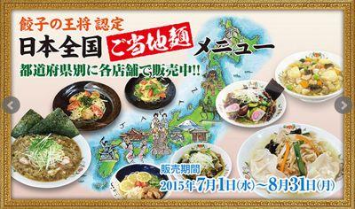 餃子の王将 日本全国ご当地麺