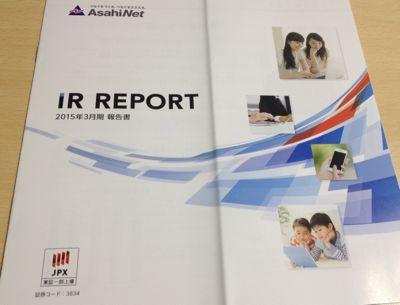 朝日ネット 事業報告書