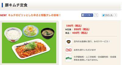 9887 松屋フーズ 豚キムチ定食