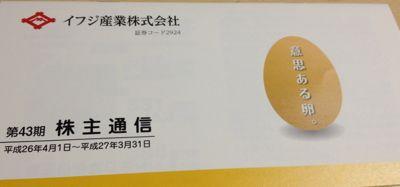 2924 イフジ産業 株主通信