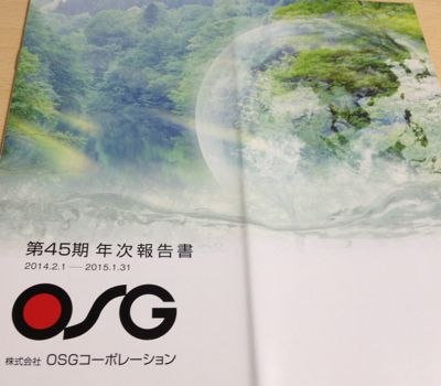 6757 OSGコーポレーション 年次報告書
