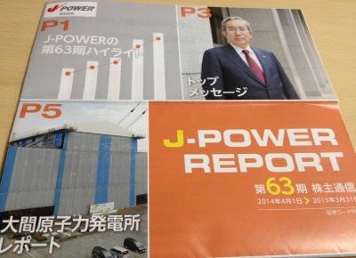 9513 電源開発 株主通信