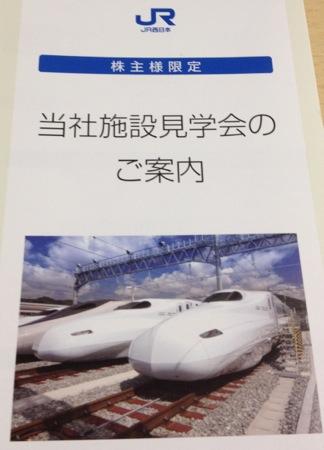 西日本旅客鉃道 施設見学会の案内