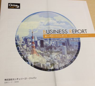 8898 センチュリー21・ジャパン ビジネスレポート