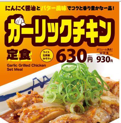 9887 松屋フーズ ガーリックチキン定食