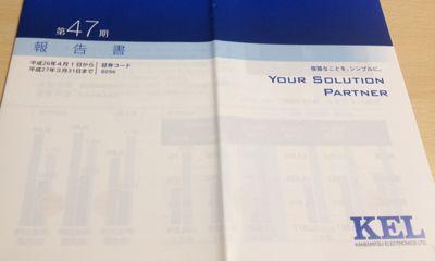 8096 兼松エレクトロニクス 報告書