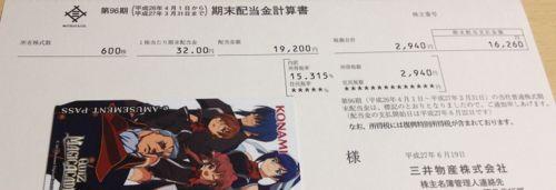 8031 三井物産 配当金