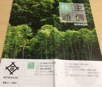 8031 三井物産 株主通信