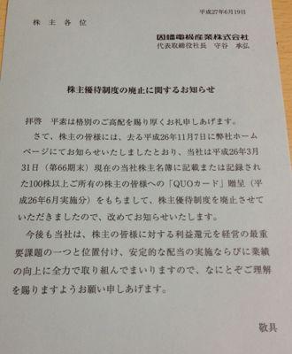 9934 因幡電機産業 優待廃止