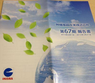 因幡電機産業 第67期報告書