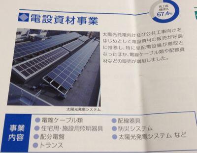 因幡電機産業 メイン事業・電設資材