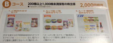 日本たばこ産業 200株保有していれば・