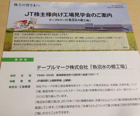 日本たばこ産業 テーブルマークの工場見学が実施されます